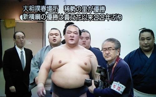 20170326 稀勢の里 優勝速報