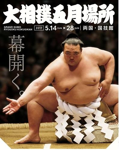 2017_may_leaflet 稀勢の里 相撲協会