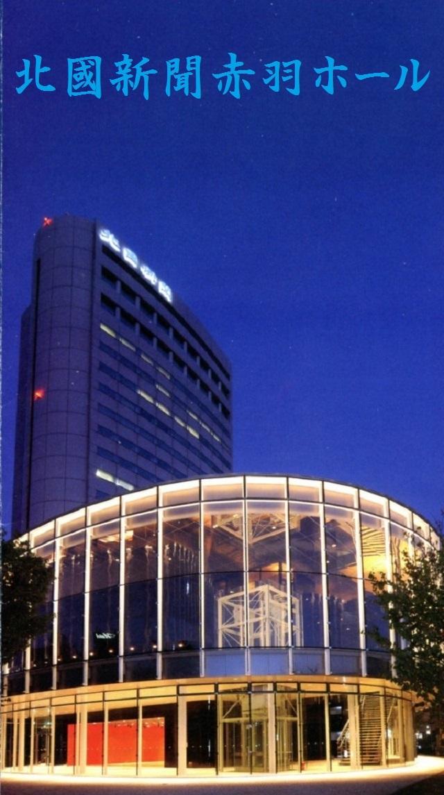 北國新聞 赤羽ホール