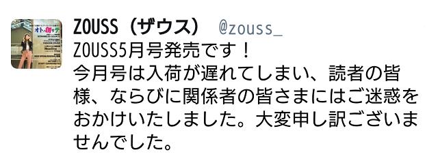 ZOUSS 5月号発売