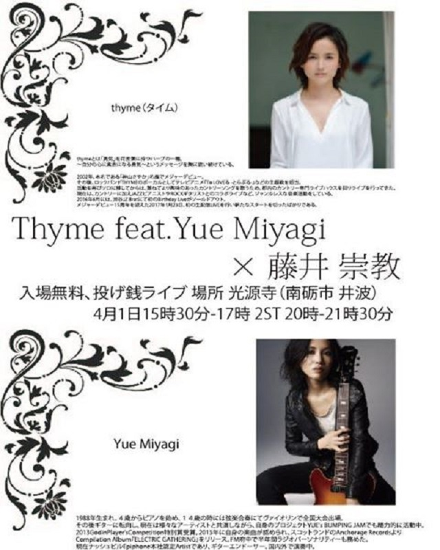 Thyme feat Yue Miyagi × 藤井 崇教