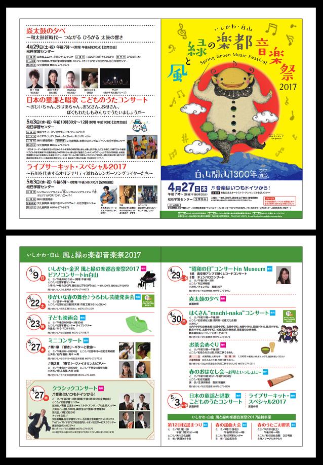 ライブサーキット・スペシャル2017