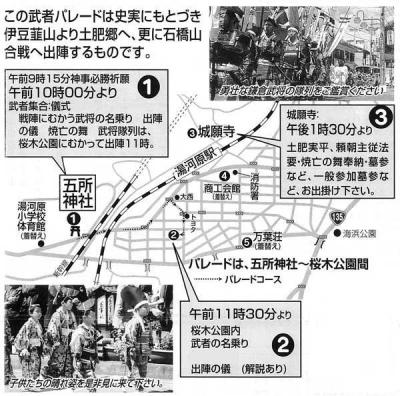 第87回武者行列地図2017