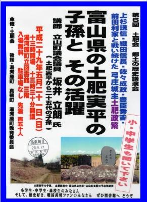 29教育掲示板講演会ポスター