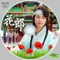 Hwarang (4)