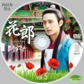 Hwarang (5)