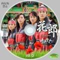 Hwarang (6)