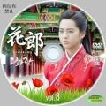 Hwarang (8)