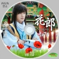 Hwarang (10)