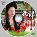 Hwarang (11)