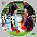 Hwarang (12)