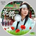 Hwarang (13)
