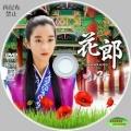 Hwarang (14)