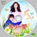 Ho Goo's Love (1)