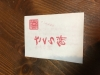 0401_栞