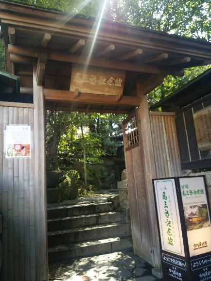 為三郎記念館