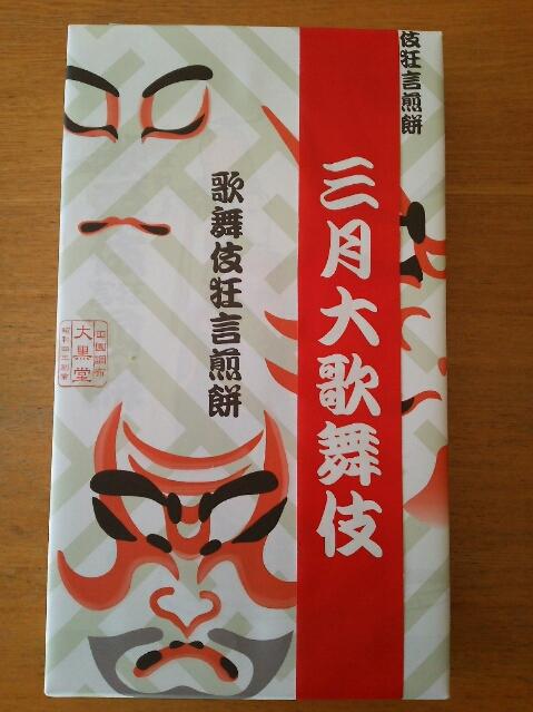 歌舞伎煎餅