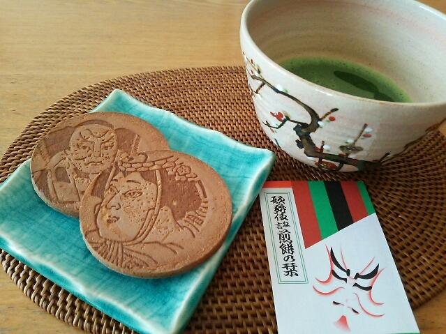 歌舞伎煎餅で一服
