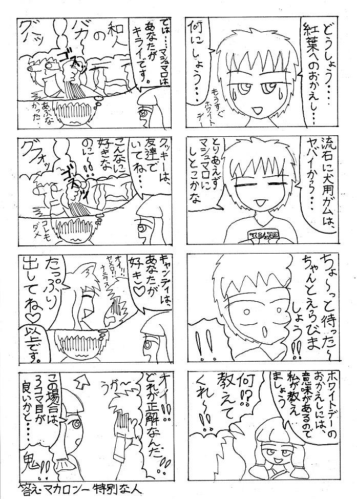 2017.3手抜き4コマ