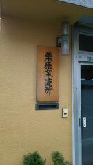 ぷちわーく山谷2