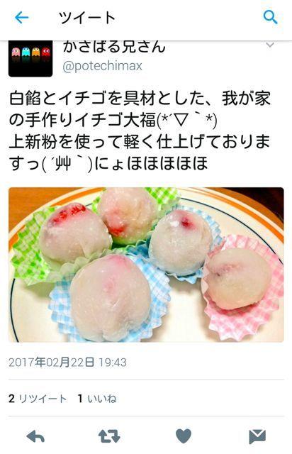 手作りいちご大福2