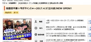 でびっと 立川店2017/4/5/オープン