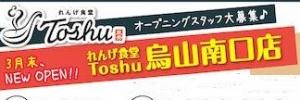 中華 れんげ食堂Toshu 烏山南口店