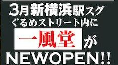 一風堂 キュービックプラザ新横浜店