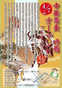 中華蕎麦 時雨 @横浜