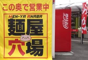 麺屋穴場 @上尾