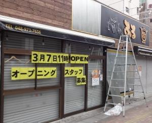 味噌ラーメン専門店 日月堂 越谷東口店