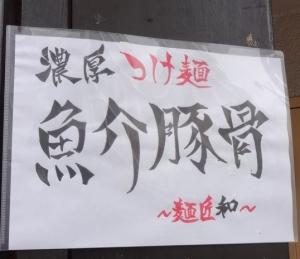 麺匠 和~なごみ~ @越谷