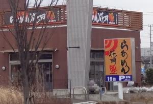 らぁめん花月嵐 浦和美園店