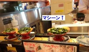 磯のがってん寿司 南越谷店
