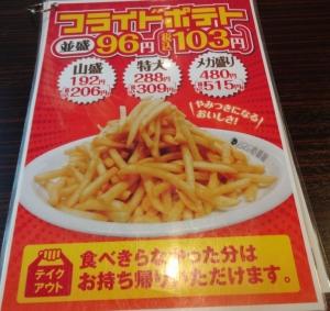 CoCo壱番屋 春日部備後東店