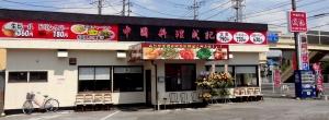 中華料理 成記