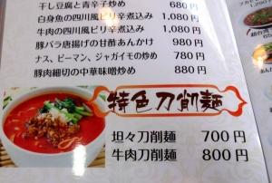 中華料理 成記@越谷