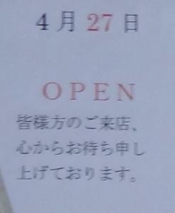 つけ麺 來 @ 草加 4月27日オープン