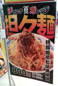ジャックガレージ 越谷レイクタウン ★担々麺