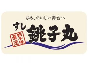 すし銚子丸 さいたま見沼店(仮称)