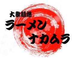大衆麺場 ラーメンナカムラ@つくば