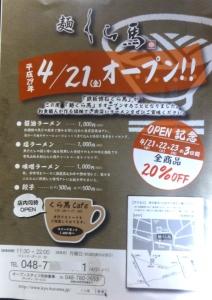 くら馬Cafe@さいたま市