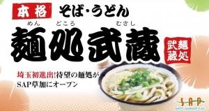 麺処 武蔵 SAP草加店