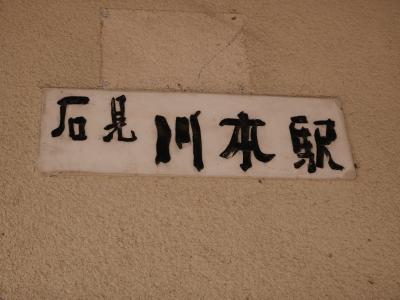三江線 石見川本駅