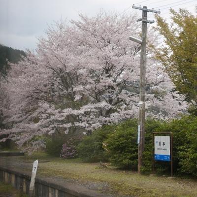 三江線 川平駅