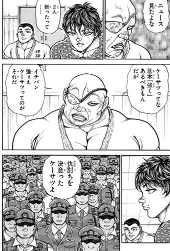 bakidou148-17030906.jpg