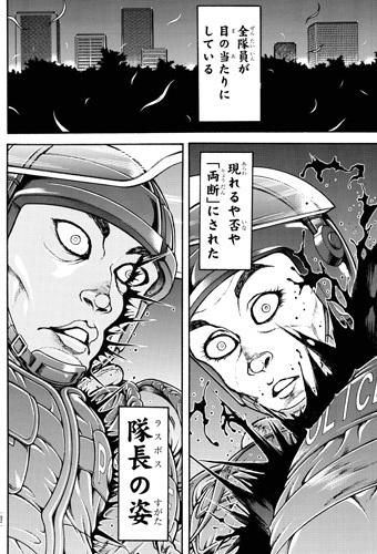 bakidou153-17041304.jpg