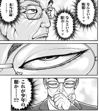 bakidou154-17042002.jpg