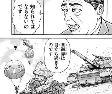 bakidou154-17042006.jpg