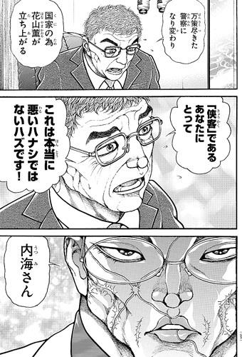 bakidou155-17042701.jpg